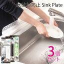 (送料無料)水はね防止 シンク用 シンクプレート 3個セット ホワイト/ブラック/グリーン(メール便配送不可) 水撥ね シンク モノトーン インテリア レース SinkPlate