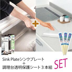 (送料無料)調理台透明保護シート3個とシンクプレート1個セット 調理台のキズ・汚れ防止シート シンク用水はね防止プレート(メール便配送不可)