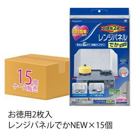 (送料無料)(ケース販売)お徳用2枚入レンジパネルでかNEW(×15個)(メール便配送不可)
