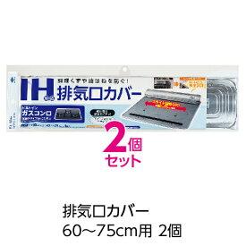 排気口カバー2個セット 60〜75cm用 取付け簡単 IHコンロ ガスコンロ(メール便配送不可)