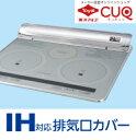 IH対応排気口カバー IHコンロ IHヒーターの天板汚れに ガスコンロも可能(メール便配送不可)