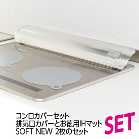 (送料無料)コンロカバーセット 排気口カバーとお徳用IHマットSOFT NEW 2枚のセット IHコンロ IHヒーターの天板汚れに (メール便配送不可)