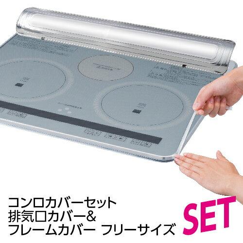 (送料無料)コンロカバーセット 排気口カバー&フレームカバーセット IHコンロ IHヒーターの天板汚れに コンロふちのすきまに ガスコンロも可能(メール便配送不可)