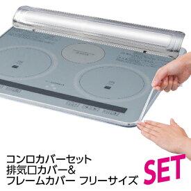 (送料無料)コンロカバーセット 排気口カバー&フレームカバーセットフリーサイズ IHコンロ IHヒーターの天板汚れに コンロふちのすきまに 排気口カバー フレームカバー ガスコンロも可能(メール便配送不可)