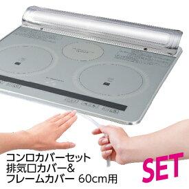 (送料無料)コンロカバーセット 排気口カバー&フレームカバーセット60cm用 IHコンロ IHヒーターの天板汚れに コンロふちのすきまに 排気口カバー フレームカバー ガスコンロも可能(メール便配送不可)