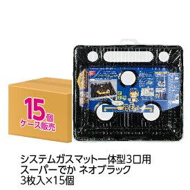 (送料無料)(ケース販売)システムガスマット一体型3口用スーパーでかネオブラック(15個入)(メール便配送不可)