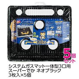 (送料無料)システムガスマット一体型3口用スーパーでかネオブラック 5個セット(メール便配送不可)