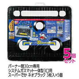 (送料無料)バーナー間30cm専用システムガスマット一体型3口用スーパーでかネオブラック 5個セット(メール便配送不可)