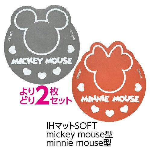 【メール便のみ送料無料】(よりどり2枚セット)IHマットSOFT mickey mouse型/minnie mouse型(メール便:5パック迄OK)  ミッキー ミニー Disney ディズニー IHカバー IHシート