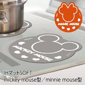 (メール便のみ送料無料)IHマットSOFT1枚入 mickey mouse型/minnie mouse型(メール便:8個迄OK)[M便 1/8]  ミッキー ミニー Disney ディズニー IHカバー IHシート