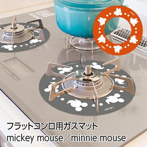 フラットコンロ用ガスマット mickey mouse/minnie mouse 1枚入  ミッキー ミニー Disney ディズニー(メール便配送不可)