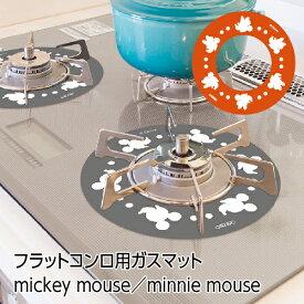 (メール便のみ送料無料)フラットコンロ用ガスマット mickey mouse/minnie mouse 1枚入(メール便:10個迄OK)[M便 1/10]  ミッキー ミニー Disney ディズニー