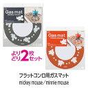 (送料無料)(よりどり2枚セット)フラットコンロ用ガスマット mickey mouse/minnie mouse ミッキー ミニー Disney ディズニー(メ...