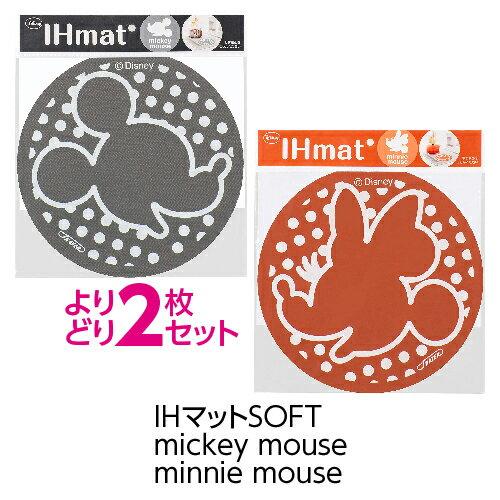 【メール便のみ送料無料】(よりどり2枚セット)IHマットSOFT mickey mouse/minnie mouse(メール便:5セット迄OK)  ミッキー ミニー Disney ディズニー IHカバー IHシート