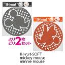 (メール便のみ送料無料)(よりどり2枚セット)IHマットSOFT1枚入 mickey mouse/minnie mouse(メール便:4セット迄OK)[M…