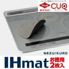 【月間優良ショップ受賞】(送料無料)(メール便:3個迄OK)お徳用IHマット 2枚入 NEZU/KURO