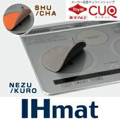 【月間優良ショップ受賞】(メール便:4個迄OK)IHマット NEZU/KURO SHU/SHA IHカバー IHシート