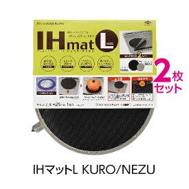 【メール便のみ送料無料!】IHマットL KURO/NEZU(2枚セット)(メール便:3セット迄OK)[M便 1/2]