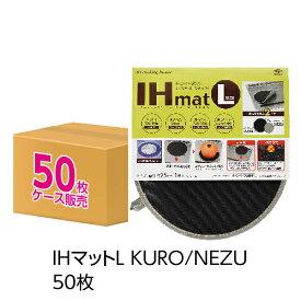 (送料無料)(ケース販売)IHマットL KURO/NEZU(50枚セット)(メール便配送不可)