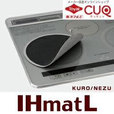 【月間優良ショップ受賞】IHマットL KURO/NEZU(メール便配送不可)
