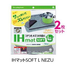 (メール便のみ送料無料)IHマットSOFT L NEZU1枚入(2枚セット)(メール便:4セット迄OK)[M便 1/4]