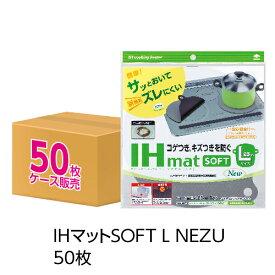 (送料無料)(ケース販売)IHマットSOFT L NEZU(ケース販売)(メール便配送不可)