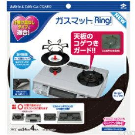 ガスマット Ring! NEW(メール便配送不可)