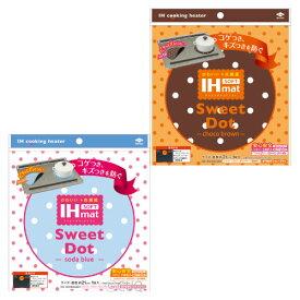 (メール便のみ送料無料)IHマットSOFT SweetDot1枚入(メール便:8個迄OK)[M便 1/8]