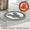 (廃番)【メール便のみ送料無料!】IHマット mickey mouse/minnie mouse  ミッキー ミニー Disney ディズニー(…
