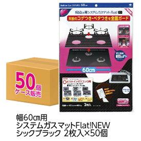 (送料無料)(ケース販売)幅60cmシステムガスマットFlat!NEW シックブラック ケース販売(メール便配送不可)