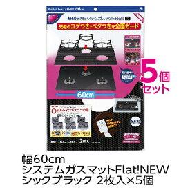 (送料無料)幅60cmシステムガスマットFlat!NEW シックブラック 5個セット(メール便配送不可)