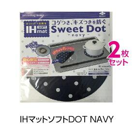 (メール便のみ送料無料)IHマットソフトDOT NAVY1枚入2個セット(メール便:4セット迄OK)[M便 1/4]