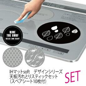 (送料無料)(web限定品)IHマットsoft デザインシリーズ2枚+諦めていた汚れを落とせるスティック1個セット  (メール便配送不可)