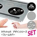 【メール便のみ送料無料!】(web限定品)IHマットsoft デザインシリーズ+フレームカバー(メール便2セットまで)[M便 …
