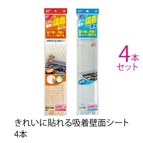 (送料無料)キッチンタイルシール 汚れ防止シート きれいに貼れる吸着壁面シート4本セット(メール便配送不可)