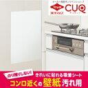 キッチン吸着シート きれいに貼れる壁面シート コンロ近くの壁紙汚れ用(メール便配送不可)
