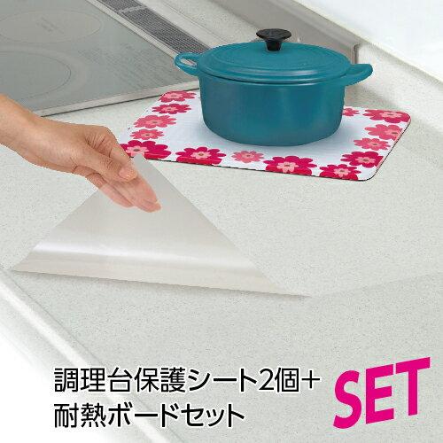 (送料無料)キッチン 調理台透明保護シートと耐熱ボードセット 調理台のキズ・汚れ防止シート55×60cm2枚入り(メール便配送不可)