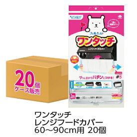 (送料無料)(ケース販売)ワンタッチレンジフードカバー60〜90cm用 換気扇カバー(×20個セット)(メール便配送不可)