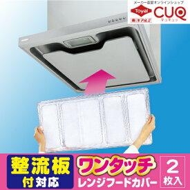 整流板付対応 ワンタッチレンジフードカバー2枚入 換気扇カバー(メール便配送不可)