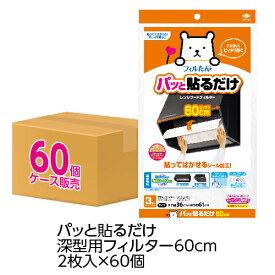 (送料無料)(ケース販売)パッと貼るだけ深型用フィルター60cm3枚入(60個入)(メール便配送不可)
