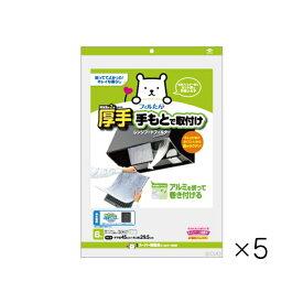 (送料無料)レンジフードフィルター NEWスーパー深型用6枚入 5個セット 換気扇フィルター厚手(メール便配送不可)
