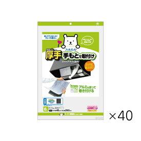 (送料無料)(ケース販売)スーパーレンジフードフィルターNEW深型用6枚入(メール便配送不可)