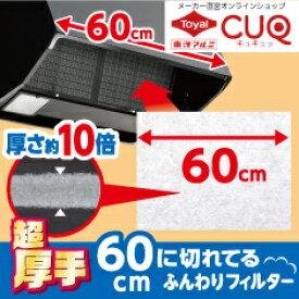 (厚さ1cm)超厚手60cmに切れてるふんわりフィルター(メール便配送不可)