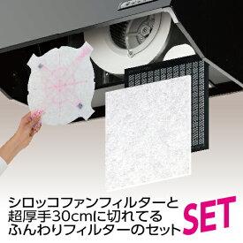 (送料無料)シロッコファンフィルターと超厚手30cmに切れてるふんわりフィルターのセット(メール便配送不可)