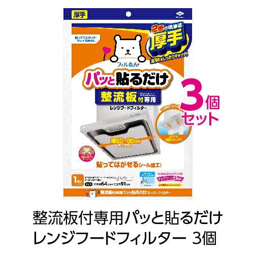 (送料無料)(3個セット)整流板付専用パッと貼るだけレンジフードフィルター (メール便配送不可)