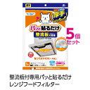 【スーパーDEAL】(送料無料)(5個セット)整流板付専用パッと貼るだけレンジフードフィルター (メール便配送不可)
