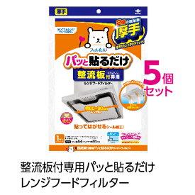 (送料無料5個セット)レンジフードフィルター整流板付専用パッと貼るだけ換気扇フィルター (メール便配送不可)