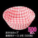 (期間限定送料無料1/20-2/3)お弁当カップ 業務用ケース 6号 (500枚)(メール便配送不可)