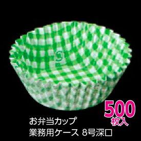 お弁当カップ 業務用ケース 8号深口(メール便配送不可)