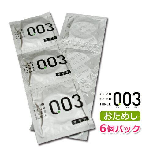 【お試しパック】ゼロゼロスリー003 フリーサイズ(M)6個入 オカモトコンドーム│うすうす 極薄 0.03mm スキン 5000円以上送料無料